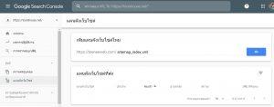 Google Search Console อัพโหลด Sitemap