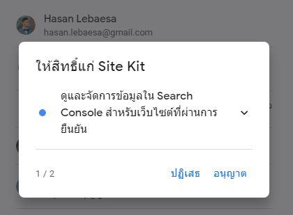 Google Site Kit ยืนยัน
