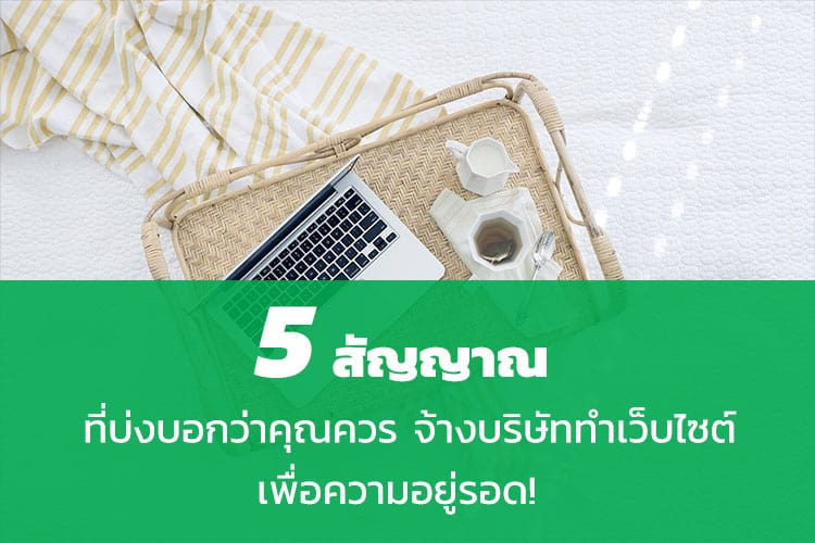 5 สัญญาณ ที่บ่งบอกว่าคุณควร จ้างบริษัททำเว็บไซต์