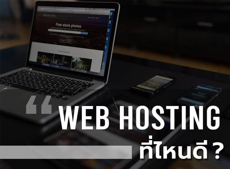 WordPress Hosting ที่ไหนดี? แนะนำจากประสบการณ์จริง