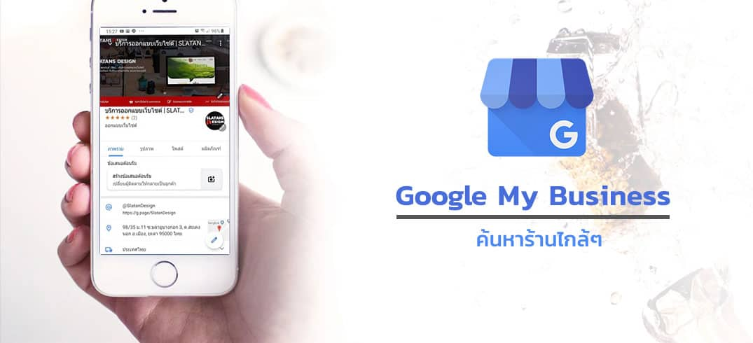 รับทำ Google My Business