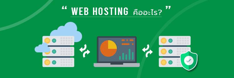 Web Hosting คืออะไร?