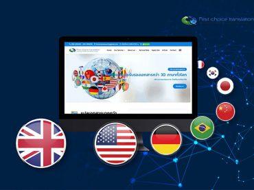 ทำเว็บไซต์ บริการแปลภาษา