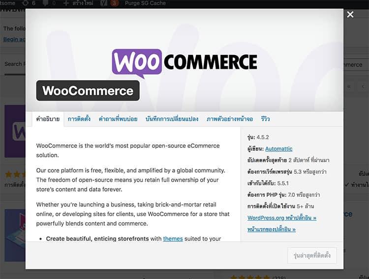 ปลั๊กอิน WooCommerce ของ WordPress