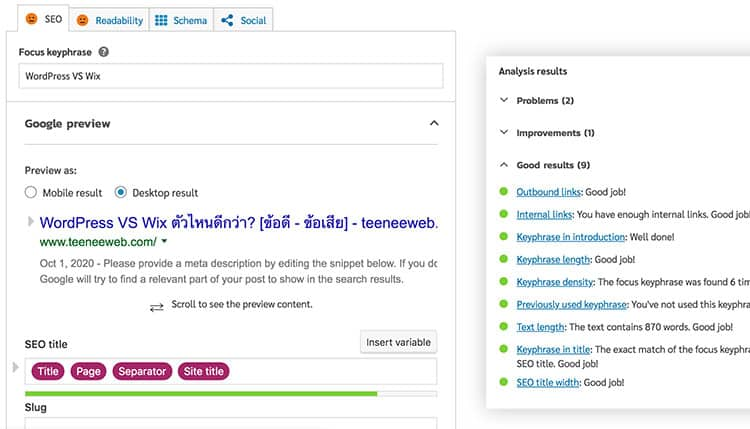 Yoast SEO บน WordPress