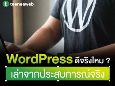 WordPress ดีไหม? เล่าจากประสบการณ์ทำเว็บไซต์ มากกว่า 300+ เว็บ